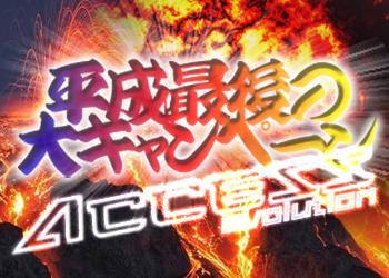 平成最後の大キャンペーンをやっちゃいます!